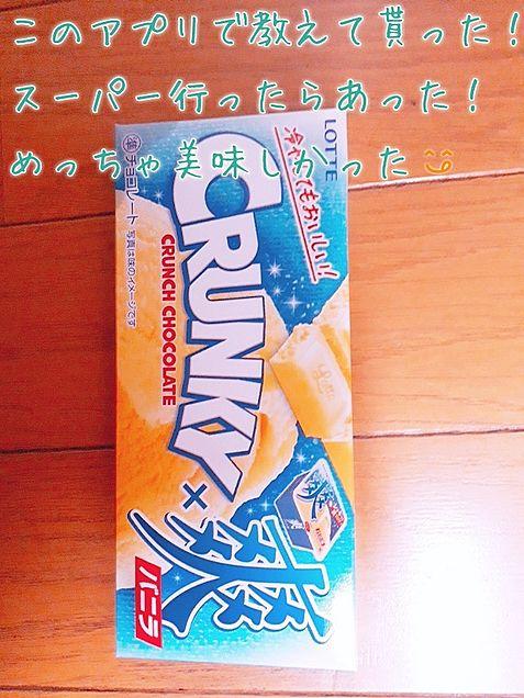 CHUNKY×爽の画像(プリ画像)