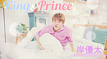 King&Prince岸優太くんの画像(プリに関連した画像)