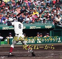 高校野球 かっこいいの画像775点 完全無料画像検索のプリ画像 Bygmo