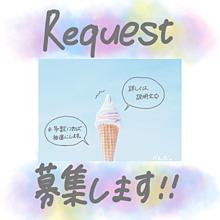 request 募 集 ◎の画像(プリ画像)