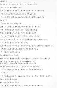 西 村 拓 哉 く ん と の 恋 愛 小 説で す ♡の画像(小説に関連した画像)