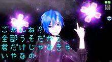 sweet devil kaitoの画像(プリ画像)