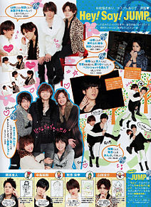 Hey!Say!JUMP  激カワ  雑誌 原画の画像(雑誌に関連した画像)