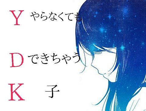 YDK〜面白いと思ったらイイネよろしく〜の画像(プリ画像)
