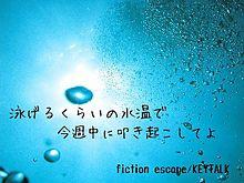 fictionescapeの画像(fictionescapeに関連した画像)