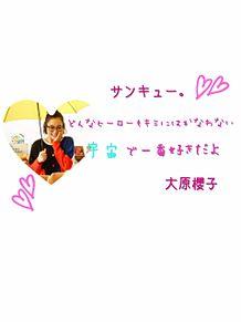 大原櫻子ちゃん      サンキュー。の歌詞画像です!!の画像(サンキューに関連した画像)