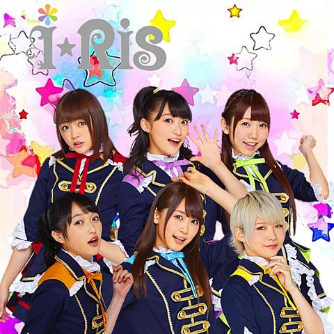 i☆Ris×プリパラ(加工画)の画像 プリ画像
