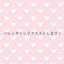 バレンタインリクエスト開催!  説明文へ!の画像(プリ画像)