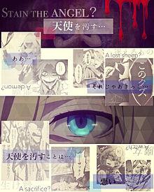 殺戮の天使 #7 「Who are you?」の画像(殺戮の天使に関連した画像)
