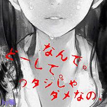 病み女子の画像(包丁 血に関連した画像)