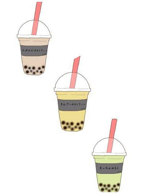 可愛い飲み物の画像 プリ画像