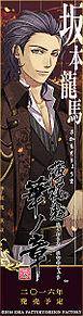 坂本龍馬の画像(プリ画像)
