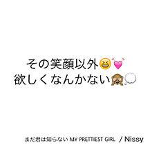 Nissy 歌詞の画像(プリ画像)