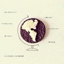 ☆★地球儀オレオ★☆の画像(おもしろ 待ち受けに関連した画像)