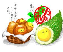 沖縄 イラストの画像21点完全無料画像検索のプリ画像bygmo