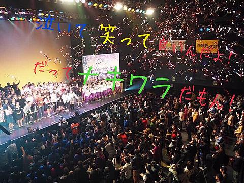 ナキワラ!全国live2016の画像(プリ画像)