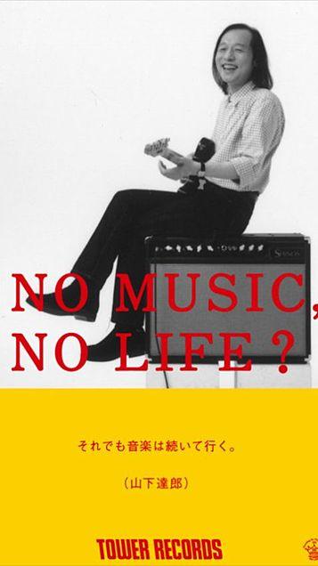 NO MUSIC,NO LIFE?山下達郎の画像 プリ画像