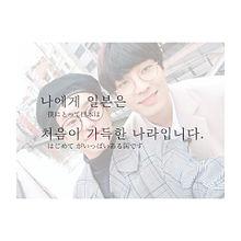 ウォヌ / 名言の画像(韓国語に関連した画像)