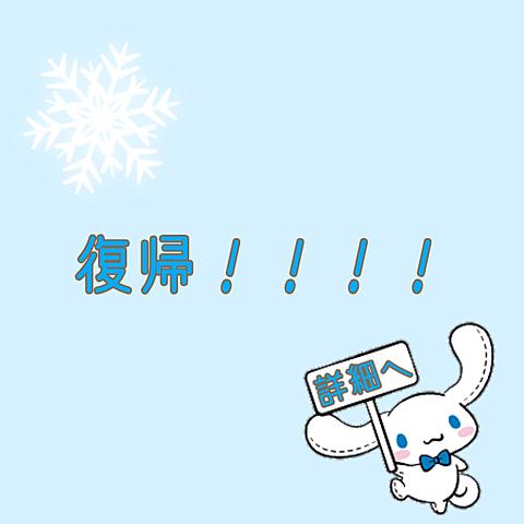 復帰(∩´∀`)∩ワーイ 詳細への画像(プリ画像)