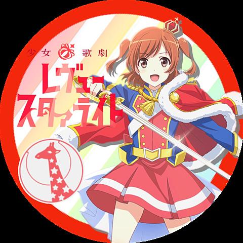 少女☆歌劇 レヴュースタァライト アイコンの画像 プリ画像