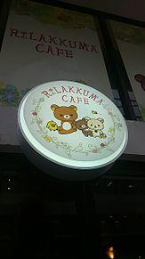 リラックマカフェに行ってきました❀(*´v`*)❀の画像(プリ画像)