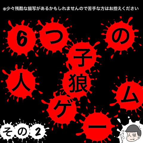 六つ子の人狼ゲームの画像(プリ画像)