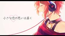 莉犬くん 小さな恋のうたの画像(恋の歌に関連した画像)
