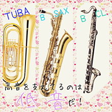 低音楽器!!!の画像(バスクラリネットに関連した画像)