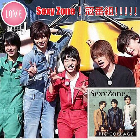 Sexy Zone冠番組!!!!!の画像 プリ画像