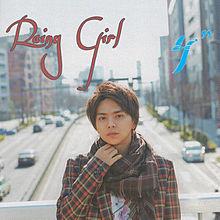 """rainy girl 4""""の画像(ジャニーズ小説に関連した画像)"""