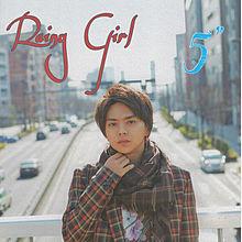 """rainy girl 5""""の画像(ジャニーズ小説に関連した画像)"""