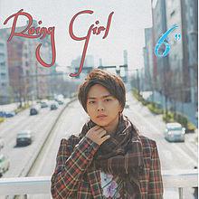 """rainy girl 6""""の画像(ジャニーズ小説に関連した画像)"""