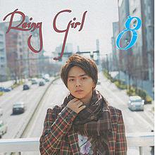 """rainy girl 8""""の画像(ジャニーズ小説に関連した画像)"""