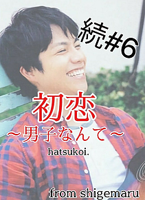 小説「初恋~男子なんて~」続編の画像(しげ丸のすまいるらんど😆に関連した画像)