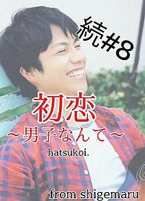小説「初恋~男子なんて~」の画像(しげ丸のすまいるらんど😆に関連した画像)
