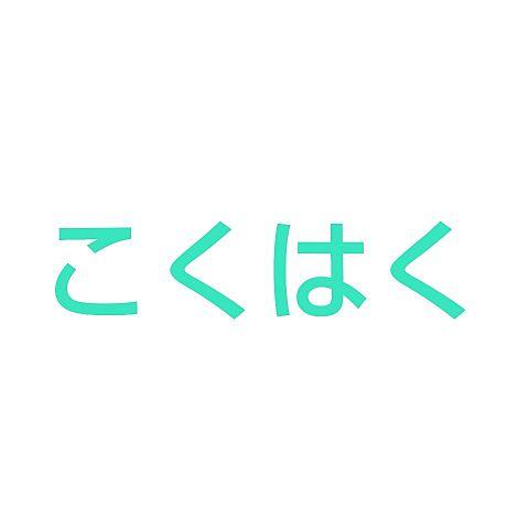 大和さんが好き~碧純~の画像(プリ画像)