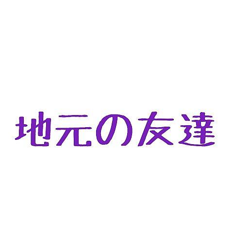 地元の友達Part2~碧純~の画像(プリ画像)