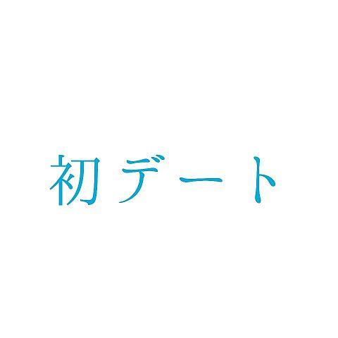 デート~碧純~の画像(プリ画像)