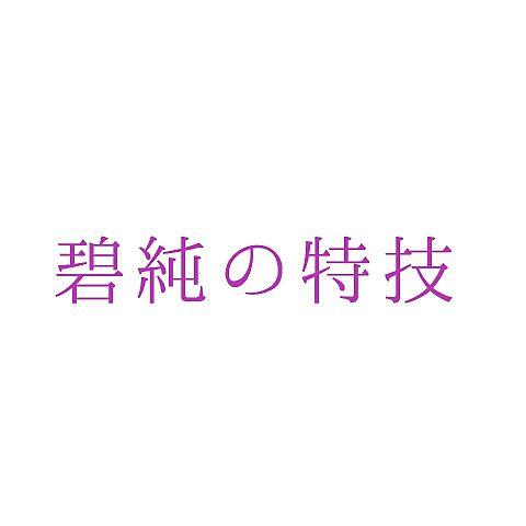 珍しいメンバー~碧純~の画像(プリ画像)