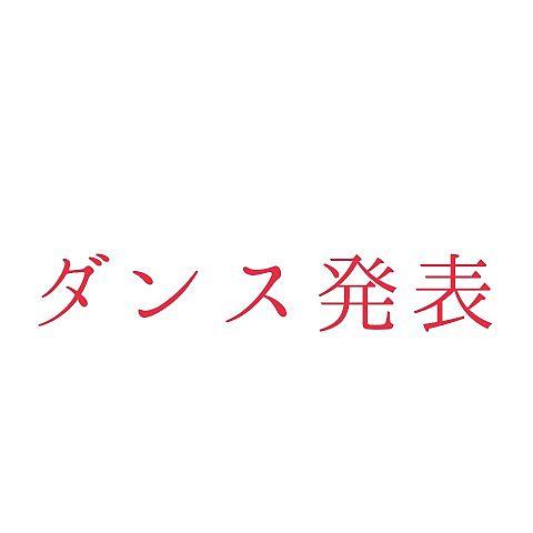 ダンス発表!?~碧純~の画像(プリ画像)