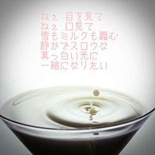 aiko milk プリ画像