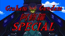 グラハム・ガンダム・阿修羅・スペシャルの画像(グラハム エーカーに関連した画像)