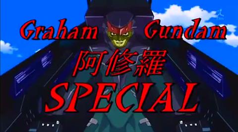 グラハム・ガンダム・阿修羅・スペシャルの画像 プリ画像