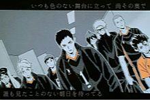 烏野高校の画像(西谷夕/田中龍之介に関連した画像)