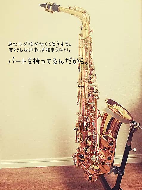 吹奏楽部 サックスの画像(プリ画像)
