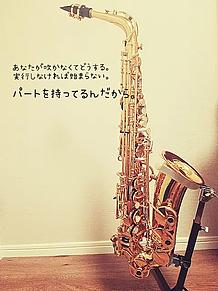 吹奏楽部 サックス プリ画像