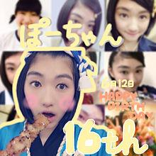 ぽーちゃん   お誕生日おめでとう!の画像(スターダストプロモーションに関連した画像)