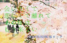 リクエスト 桜ロックの画像(プリ画像)