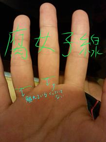 腐女子の皆さん、手をご覧くださいの画像(手相に関連した画像)