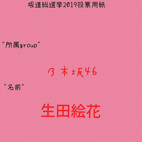 生田絵花よろしくの画像(プリ画像)